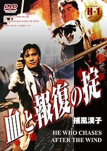血と報復の掟 [DVD]