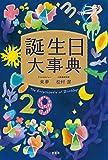 誕生日大事典 (単行本)
