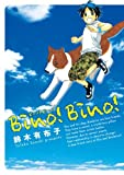 Bino! Bino! (ビーノ!ビーノ!) (ウィングス・コミックス)