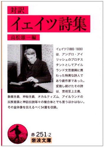 対訳 イェイツ詩集 (岩波文庫)