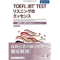 TOEFL iBT® TEST リスニングのエッセンス