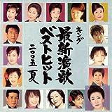 キング最新演歌ベストヒット2005夏