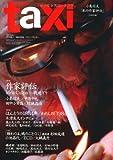 en-taxi No.30 (Summer 2010) (ODAIBA MOOK)