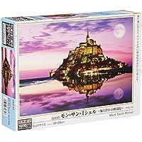 1000ピース ジグソーパズル モン・サン・ミシェル~海に浮かぶ修道院~ マイクロピース (26x38cm)