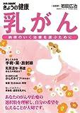 乳がん 納得のいく治療を選ぶために (別冊NHKきょうの健康)