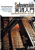 Subversion実践入門:達人プログラマに学ぶバージョン管理 第2版