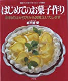 はじめてのお菓子作り―材料のはかり方からお教えいたします (素敵ブックス 15 マイライフシリーズ特集版)