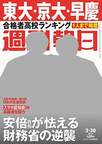 週刊朝日 2018年 3/30 号【表紙:ジャニーズWEST...