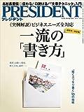 PRESIDENT (プレジデント) 2015年 7/13号 [雑誌]