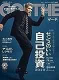 GOETHE(ゲーテ) 2019年 01 月号 [雑誌]