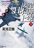 スクランブル 決戦! 日本海上空(下) (徳間文庫)