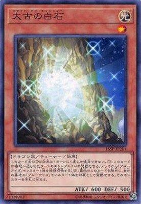 遊戯王/プロモーション/18SP-JP204 太古の白石