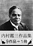 『内村鑑三作品集・9作品⇒1冊』