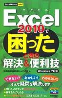 今すぐ使えるかんたんmini Excel2010で困ったときの解決&便利技
