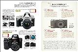 カメラ・ライフ Vol.16 (玄光社MOOK) 画像