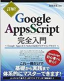 詳解! GoogleAppsScript完全入門 ~GoogleApps & G Suiteの最新プログラミングガイド~ 画像