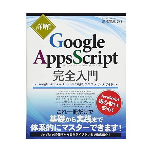 詳解! GoogleAppsScript完全入門...の商品画像