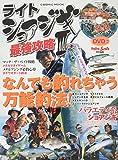 ライトショアジギ最強攻略 3 なんでも釣れちゃう万能釣法! (COSMIC MOOK SALT WATER LURE FISHING)