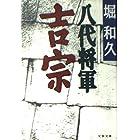 八代将軍吉宗 (文春文庫)