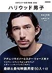 ハリウッド男子 (ぴあMOOK)