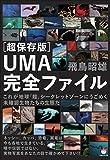 [超保存版]UMA完全ファイル これが地球「超」シークレットゾーンにうごめく未確認生物たちの生態だ(超☆どきどき)