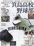 箕島高校野球部 (B・Bムック)
