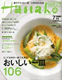 Hanako WEST (ハナコウエスト) 2009年 07月号 [雑誌]