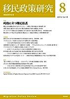 移民政策研究 Vol.8