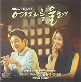 女を泣かせる 韓国ドラマOST (MBC)