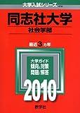 同志社大学(社会学部) [2010年版 大学入試シリーズ] (大学入試シリーズ 418)