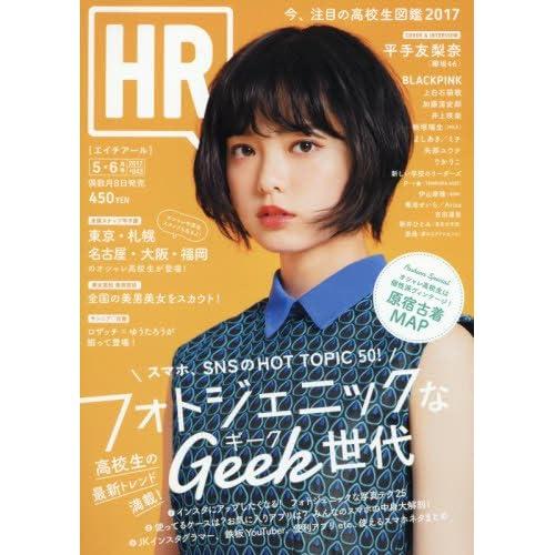 HR 2017年 05 月号 [雑誌]