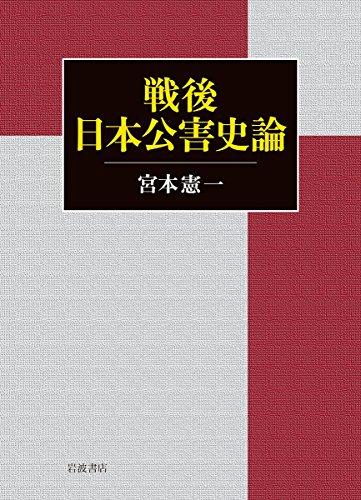 戦後日本公害史論