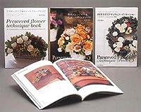 花の組み合わせで楽しむフラワーデザイン(全3巻)