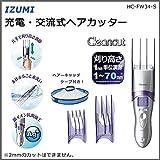 IZUMI Cleancut ヘアーカッター バイオレットシルバー HC-FW34-S