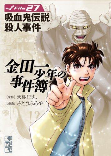 金田一少年の事件簿 File(27) (週刊少年マガジンコミックス)