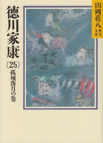 徳川家康(25) 孤城落月の巻 (山岡荘八歴史文庫)の詳細を見る
