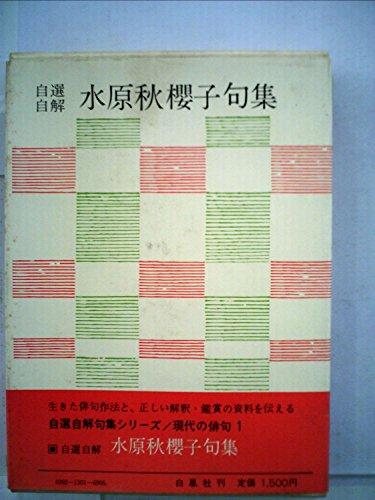自選自解水原秋桜子句集 (1968年) (現代の俳句〈1〉)