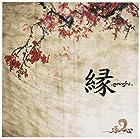 縁-enishi-(在庫あり。)