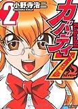 カバディ7 2 (MFコミックス フラッパーシリーズ)