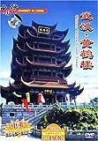 【風景・景勝地・中国語版DVD】 武漢 黄鶴楼