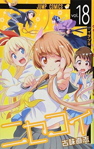 ニセコイ 18 (ジャンプコミックス)