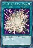 【シングルカード】17SP)オーバーロード・フュージョン/魔法/ノーマル/17SP-JP010