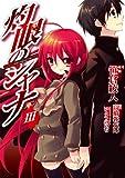 灼眼のシャナ(3)<灼眼のシャナ>(電撃コミックス)
