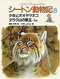 シートン動物記 8 少年とオオヤマネコ・タラク山の熊王〔ほか〕