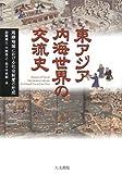 東アジア内海世界の交流史―周縁地域における社会制度の形成