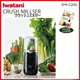 Iwatani クラッシュミルサー IFM-C20G 岩谷産業