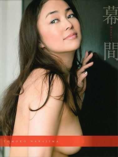 中島知子写真集「幕間 MAKUAI」 -