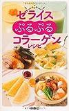 ゼライス ぷるぷるコラーゲンレシピ