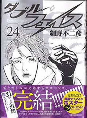 ダブル・フェイス コミック 全24巻完結セット (ビッグコミックス)