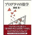 プログラマの数学